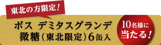 [東北の方限定!]ボス デミタスグランデ 微糖(東北限定)6缶入 10名様に当たる!