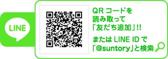 [LINE]QRコードを読み取って「友だち追加」!!またはLINE IDで「@suntory」と検索