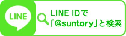 [LINE]LINE IDで「@suntory」と検索