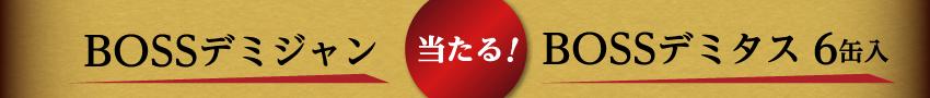「BOSSデミジャン」「BOSSデミタス 6缶入」当たる!