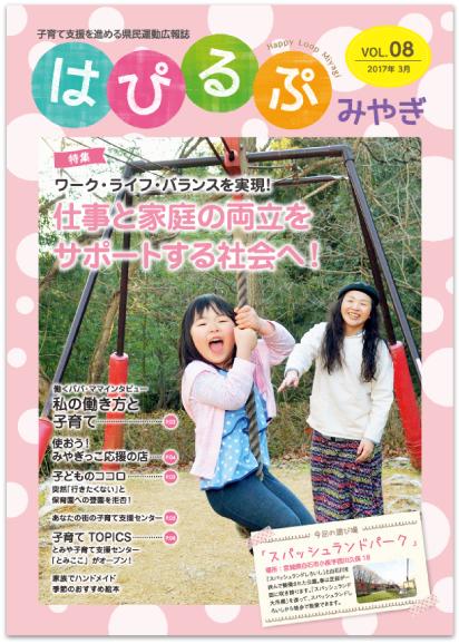 はぴるぷ みやぎ vol.8
