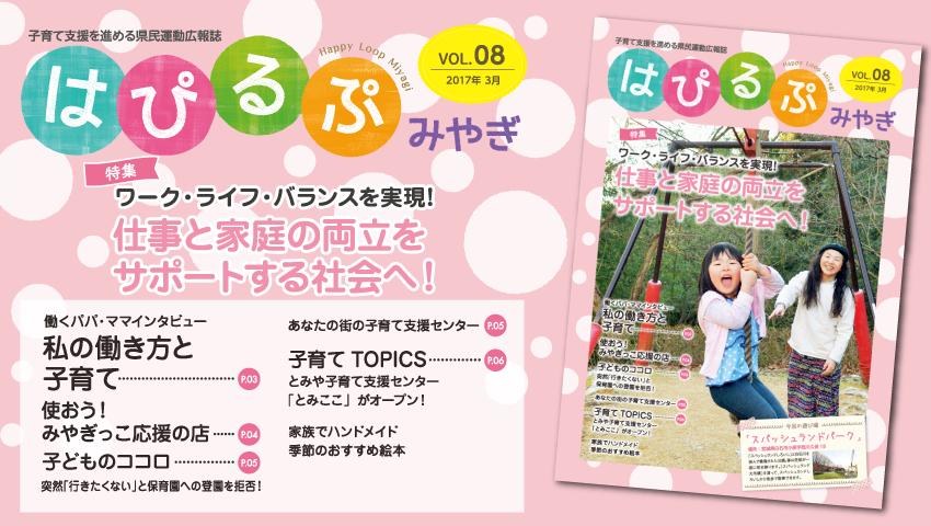 「はぴるぷ」vol.8