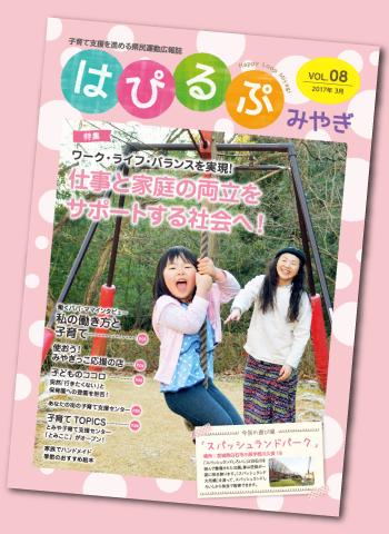 「はぴるぷ」vol.8 表紙