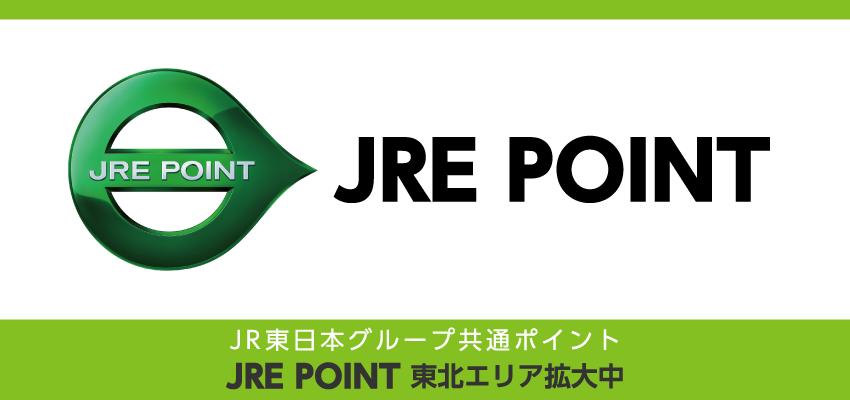JREポイント