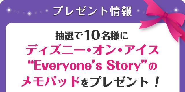 【プレゼント情報】抽選で10名様にディズニー・オン・アイ「Everyone's Story」のメモパッドをプレゼント!