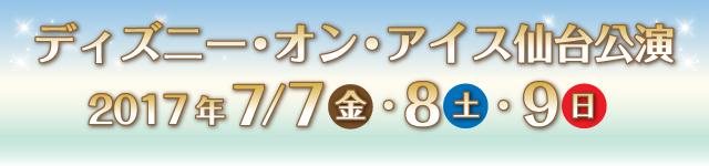 ディズニー・オン・アイス仙台公演 2017年7/7(金)・8(土)・9(日) 利府町  グランディ・21