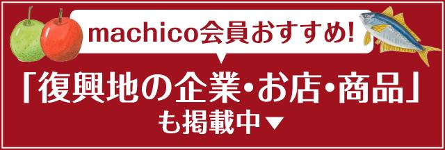 machico会員おすすめ!「復興地の企業・お店・商品」も掲載中 ▼