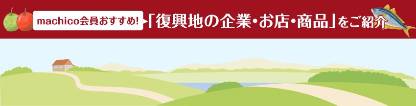 machico会員おすすめ!「復興地の企業・お店・商品」をご紹介