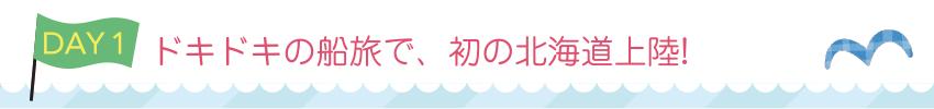 (DAY1)ドキドキの船旅で、初の北海道上陸!