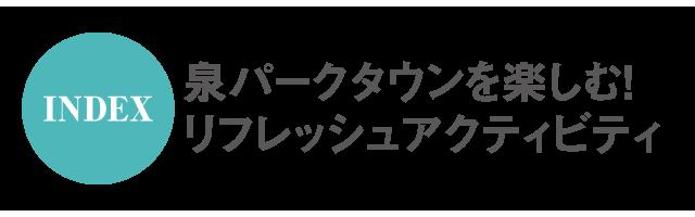【INDEX】泉パークタウンを楽しむ!リフレッシュアクティビティ