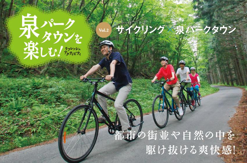 泉パークタウンを楽しむ!vol.2サイクリング×泉パークタウン