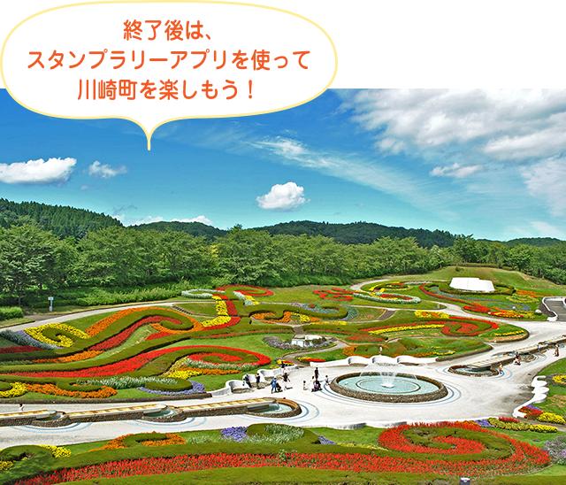 「終了後は、スタンプラリーアプリを使って川崎町を楽しもう!」
