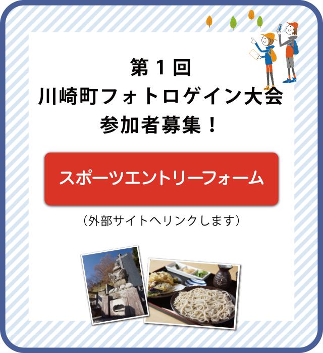第1回川崎町フォトロゲイン大会 参加者募集!【スポーツエントリーフォーム】(外部サイトへリンクします)