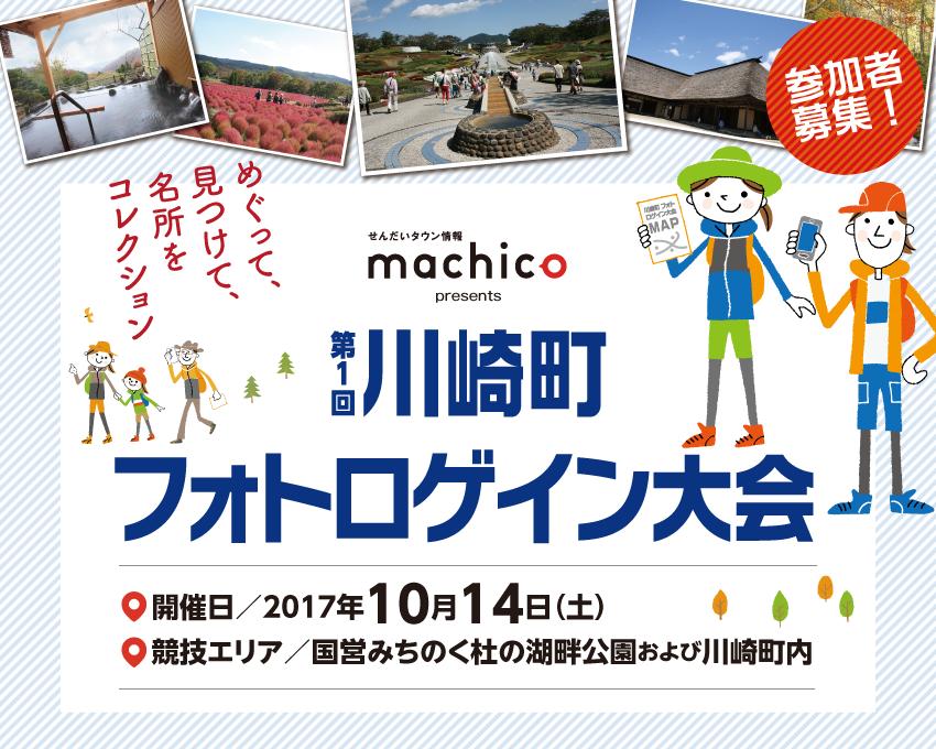 せんだいタウン情報 machico presents 「第1回川崎町フォトロゲイン大会」参加者募集!