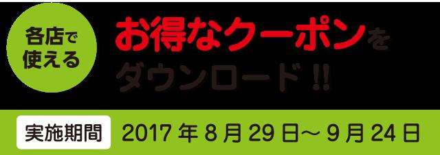 【各店で使える】お得なクーポンをダウンロード!![実施期間]2017年8月29日~9月24日