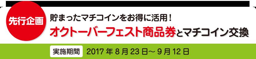 【先行企画】貯まったマチコインをお得に活用!オクトーバーフェスト円商品券とマチコイン交換[実施期間]2017年8月23日~9月12日