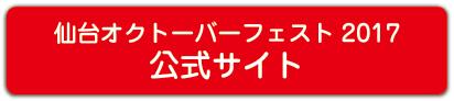 仙台オクトーバーフェスト2017 公式サイト