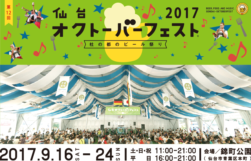 杜の都のビール祭り 「仙台オクトーバーフェスト2017」