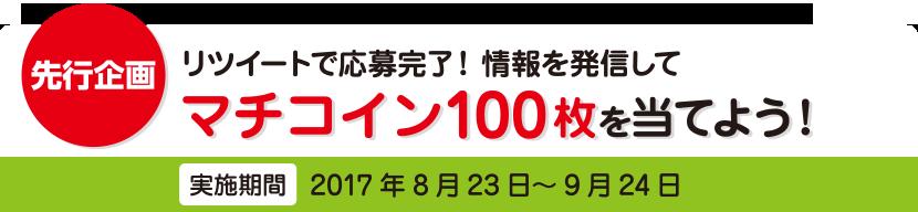 【先行企画】リツイートで応募完了!情報を発信してマチコイン100枚を当てよう![実施期間]2017年8月23日~9月24日