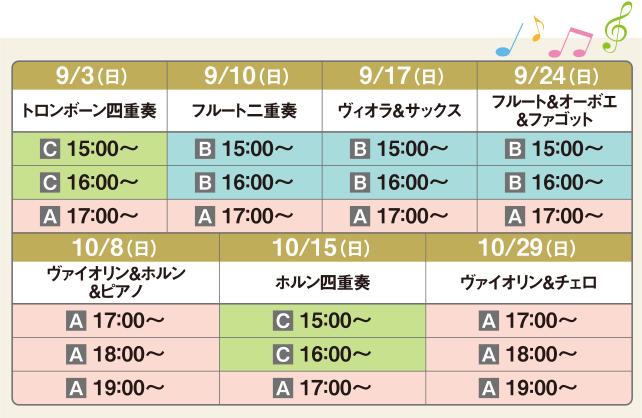 コンサートスケジュール表