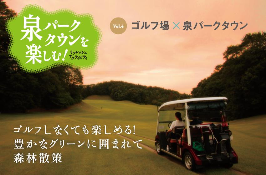 泉パークタウンを楽しむ!vol.4 ゴルフ場×泉パークタウン