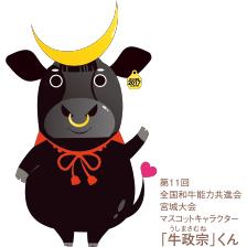 第11回 全国和牛能力共進会 宮城大会 マスコットキャラクター「牛政宗」くん