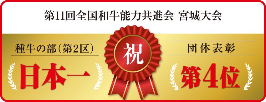 第11回 全国和牛能力共進会 宮城大会「祝 全共 種牛の部(第2区)日本一! 団体表彰 第4位!」