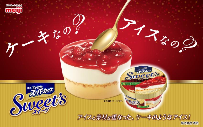 「明治エッセルスーパーカップSweet's 苺ショートケーキ」