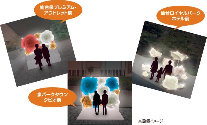 「花降る街、仙台」イメージ