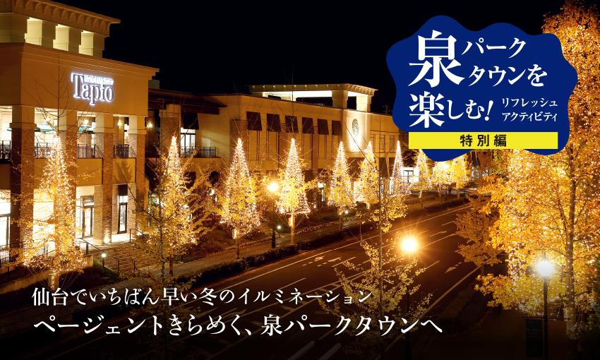 泉パークタウンを楽しむ!リフレッシュアクティビティ【特別編】