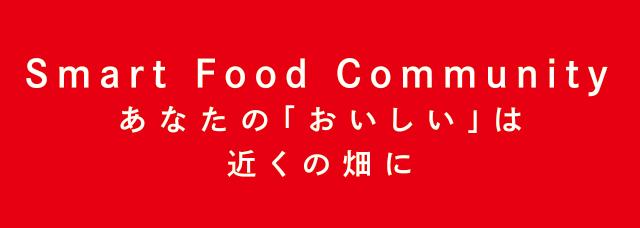 Smart Food Communityーあなたの「おいしい」は近くの畑にー