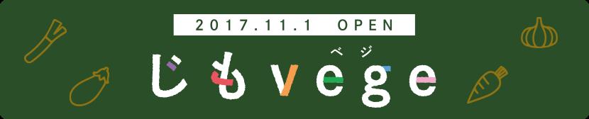 2017.11.1 OPEN「じもvege」
