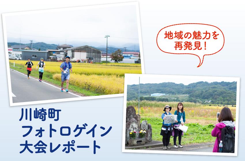 地域の魅力を再発見!「川崎町フォトロゲイン大会 取材レポート」