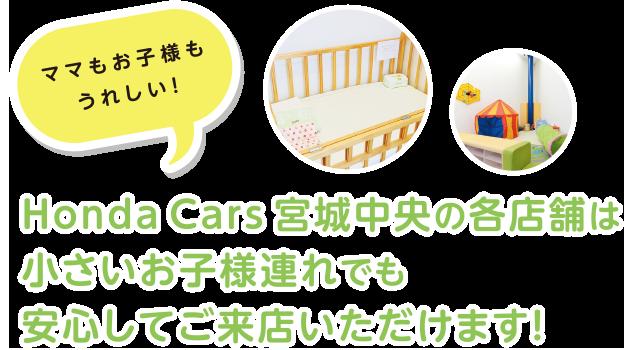 [ママもお子様もうれしい!]Honda Cars 宮城中央の各店舗は小さいお子様連れでも安心してご来店いただけます!