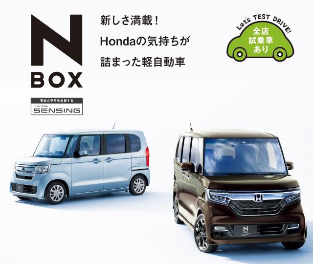 新しさ満載!Hondaの気持ちが詰まった軽自動車「N-BOX」