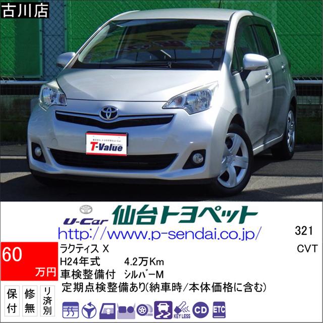 60万円カー一例①