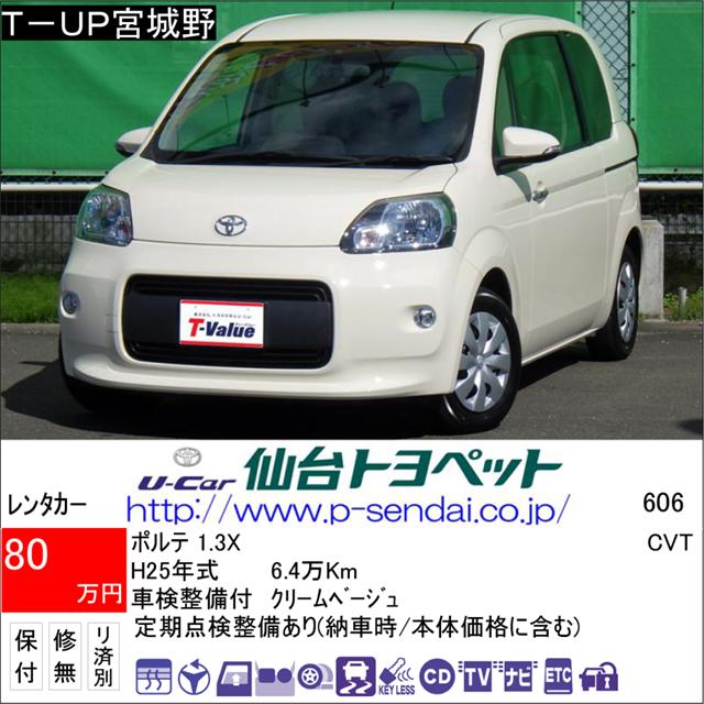 80万円カー一例①
