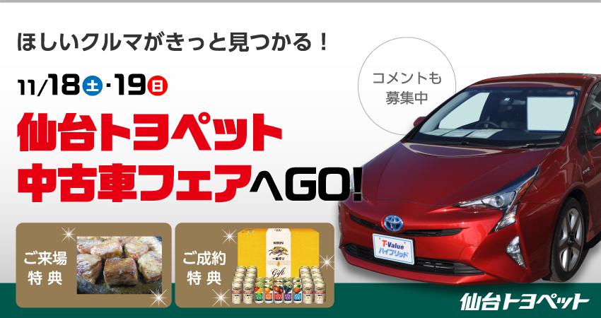 ほしいクルマがきっと見つかる!11/18(土)・19(日)仙台トヨペット中古車フェアへGO!