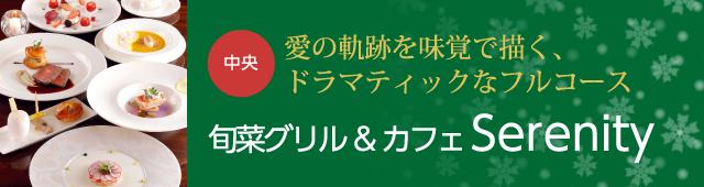 旬菜グリル&カフェ Serenity