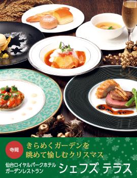 仙台ロイヤルパークホテルガーデンレストラン シェフズ テラス