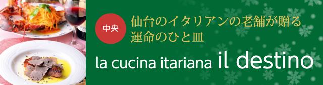 la cucina itariana il destino