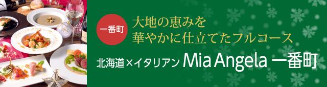 北海道×イタリアン Mia Angela一番町