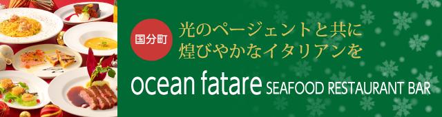 ocean fatare SEAFOOD RESTAURANT BAR