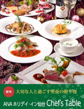 ANAホリデイ・イン仙台 Chef's Table