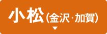 小松(金沢・加賀)