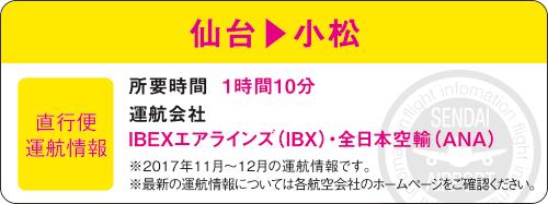 仙台▶小松 直行便運航情報