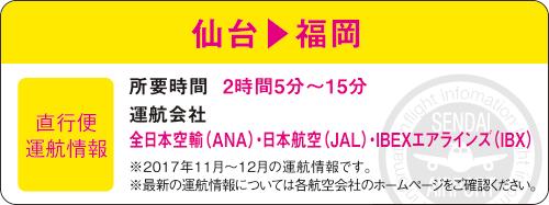 仙台▶福岡 直行便運航情報
