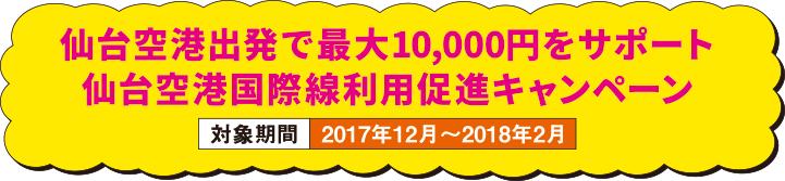 仙台空港出発で最大10,000円をサポート 仙台空港国際線利用促進キャンペーン