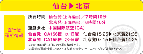 仙台▶北京 直行便運航情報