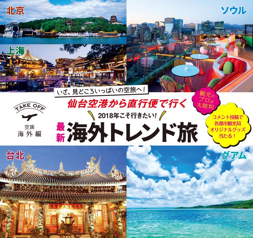 仙台空港から直行便で行く!2018年こそ行きたい! 最新と海外トレンド旅